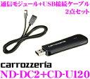 【4/18はP2倍】カロッツェリア 2点セット ND-DC2+CD-U120セッ...