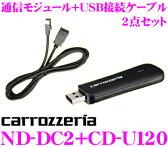 【只今エントリーでポイント6倍!最大21倍!】カロッツェリア 2点セット ND-DC2+CD-U120セット 【USB接続ケーブル+データ通信専用通信モジュール】
