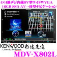 ケンウッド 彩速ナビ MDV-X802L 4×4地デジ8型ワイド WVGA DVD/USB/SD(iPod/iPhone)内蔵 AV一体型 16GB メモリーナビゲーション 【WMA/MP3/AAC/WAV/FLAC/MPEG4/H.264/AVC対応】