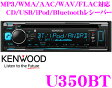 ケンウッド U350BT MP3/WMA/AAC/WAV/FLAC 対応 CD/USB/iPod/Bluetoothレシーバー 【KENWOOD Music Play 対応】 【1DINデッキタイプ】