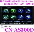 パナソニック ストラーダ CN-AS300D 4×4地デジチューナー内蔵 7.0インチワイドVGA DVD/CD内蔵USBメモリー/BLUETOOTHオーディオ対応 AV一体型16GB SDメモリーナビゲーション 【180mmコンソール用】