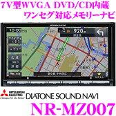 【只今エントリーでポイント6倍!最大21倍!】三菱電機 NR-MZ007 フルセグ ワンセグ対応 地上デジタルTVチューナー内蔵 7V型WVGAモニター DVD/CD/Bluetooth内蔵 16GB メモリーナビゲーション 【MP3/WMA/AAC/WAV/MP4/AVI/WMV 対応】