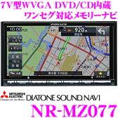 【只今エントリーでポイント6倍!最大21倍!】三菱電機 NR-MZ077 フルセグ ワンセグ対応 地上デジタルTVチューナー内蔵 7V型WVGAモニター DVD/CD/Bluetooth内蔵 16GB メモリーナビゲーション 【MP3/WMA/AAC/WAV/MP4/AVI/WMV 対応】