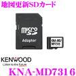 ケンウッド KNA-MD7316 MDV-L500/L300 等用 バージョンアップ SDカード 【2016年4月発売版(2015年度版)】