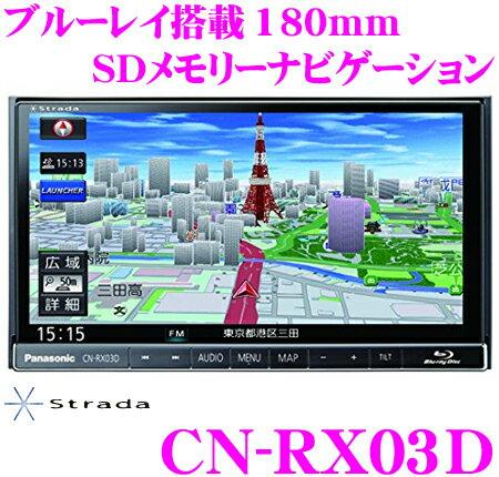 パナソニック ストラーダ CN-RX03D 4×4フルセグ地デジ内蔵 7.0インチワイド ブルーレイ搭載 SDナビゲーション(2DIN) 【iPod/CD/DVD/BD/USB/Bluetooth/VICS WIDE対応】 【3年間1回無料地図更新】:クレールオンラインショップ