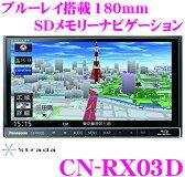 パナソニック ストラーダ CN-RX03D 4×4フルセグ地デジ内蔵 7.0インチワイド ブルーレイ搭載 SDナビゲーション(2DIN) 【iPod/CD/DVD/BD/USB/Bluetooth/VICS WIDE対応】 【3年間1回無料地図更新】