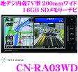 パナソニック ストラーダ CN-RA03WD 4×4フルセグ地デジ内蔵 7インチワイド 16GB SDカーナビゲーション(200mmワイド) iPod/CD/DVD/USB/Bluetooth/VICS WIDE対応 【3年間1回無料地図更新】
