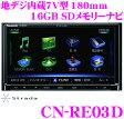 パナソニック ストラーダ CN-RE03D 4×4フルセグ地デジ内蔵 7.0インチワイド 16GB SDナビゲーション 【iPod/CD/DVD/USB/Bluetooth/VICS WIDE対応】 【180mmコンソール用】