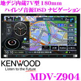 ケンウッド 彩速ナビ MDV-Z904 4×4地デジ 7インチワイドWVGA CD/DVD/USB/SD/HDMI/Bluetooth内蔵 ハイレゾ音源DSD対応 AV一体型ナビゲーション 【180mmコンソール】