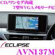 【本商品エントリーでポイント5倍!】イクリプス AVN137M ワンセグ/CD内蔵 7型WVGA 2DIN AV一体型メモリーナビ