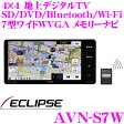 イクリプス AVN-S7W 通信ユニット同梱 フルセグ地デジ/SD/DVD/Bluetooth/Wi-Fi内蔵 200mmワイド AV一体型メモリーナビ