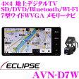 イクリプス AVN-D7W ドライブレコーダー内蔵 フルセグ地デジ/SD/DVD/Bluetooth/Wi-Fi内蔵 200mmワイド AV一体型メモリーナビ