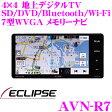 イクリプス AVN-R7 フルセグ地デジ/SD/DVD/Bluetooth/Wi-Fi内蔵 2DIN AV一体型メモリーナビ