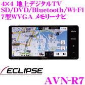 【本商品エントリーでポイント5倍!】イクリプス AVN-R7 フルセグ地デジ/SD/DVD/Bluetooth/Wi-Fi内蔵 2DIN AV一体型メモリーナビ