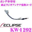 イクリプス KW-1292 ホンダ車専用 純正ラジオアンテナ変換コード 【CE(丸型)対応】