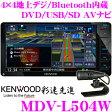 【本商品エントリーでポイント9倍!!】ケンウッド 彩速ナビ MDV-L504W 4×4地上デジタルTVチューナー内蔵 7V型 Bluetooth内蔵 DVD/SD/USB対応 AV一体型 メモリーナビゲーション 【200mmワイドコンソール用】