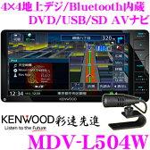 ケンウッド 彩速ナビ MDV-L504W 4×4地上デジタルTVチューナー内蔵 7V型 Bluetooth内蔵 DVD/SD/USB対応 AV一体型 メモリーナビゲーション 【200mmワイドコンソール用】