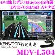 【本商品エントリーでポイント9倍!!】ケンウッド 彩速ナビ MDV-L504 4×4地上デジタルTVチューナー内蔵 7V型 Bluetooth内蔵 DVD/SD/USB対応 AV一体型 メモリーナビゲーション 【2DINサイズコンソール用】