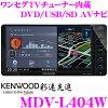 MDV-L404W