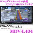 ケンウッド 彩速ナビ MDV-L404 ワンセグTVチューナー内蔵 7V型 DVD/SD/USB対応 AV一体型 メモリーナビゲーション 【2DINサイズコンソール用】