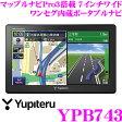 ユピテル YPB743 マップルナビPro3搭載 7インチVGA液晶 ワンセグ内蔵 ポータブルカーナビゲーション 震災支援モード/カーレスキューボタン搭載 2017年春版最新地図収録