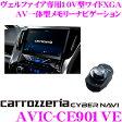 【本商品エントリーでポイント7倍!】カロッツェリア サイバーナビ AVIC-CE901VE 30系ヴェルファイア(ハイブリッド含)専用 10V型ワイドXGAフルセグ地デジ/DVD-V/CD/SD/USB/Bluetooth AV一体型ナビ 【スマートコマンダー同梱】