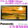 パナソニック ストラーダ CN-RX04D 4×4フルセグ地デジ内蔵 7.0インチワイド ブルーレイ搭載 SDナビゲーション(2DIN) iPod/CD/DVD/BD/USB/Bluetooth/VICS WIDE対応 3年間1回無料地図更新
