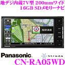 パナソニック ストラーダ CN-RA05WD 4×4フルセグ地デジ内蔵 7.0インチワイド 16GB SDナビゲーション 無料地図更新サービス対応 iPod/CD/DVD/USB/Bluetooth/VICS WIDE対応 200mmワイドコンソール用 【CN-RA04WD 後継品】