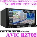 カロッツェリア 楽ナビ AVIC-RZ702 7V型 VGAモニター 2DINメインユニットタイプ 地上デジタルTV/DVD-V/CD/Bluetooth/SD/チューナー・DSP AV一体型 メモリーナビゲーション 【AVIC-RZ701 後継品】