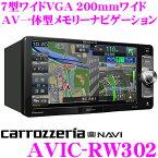 カロッツェリア 楽ナビ AVIC-RW302 7V型 VGAモニター 200mmワイド メインユニットタイプ ワンセグTV/DVD-V/CD/SD/チューナー・DSP AV一体型メモリーナビゲーション カーナビ ワンセグモデル 【AVIC-RW301 後継品】