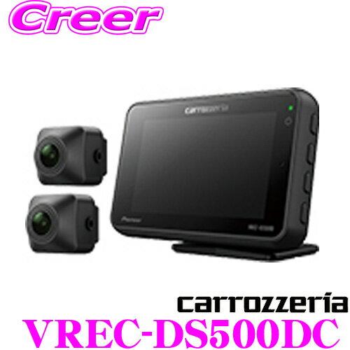 【第3位】Pioneer(パイオニア)『VREC-DS500DC』