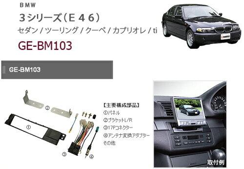 カナテクス GE-BM103 BMW 3シリーズ(E46) 1DINオーディオ/ナビ取り付けキット