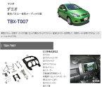 カナテクス TBX-T007 マツダ デミオ 2DINオーディオ/ナビ取り付けキット 【H19/7〜現在】