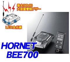 【只今本商品ポイント5倍!更に最大10倍!】ホーネット HORNET BEESENSOR BEE700 アンサーバック機能付き取付簡単カーセキュリティ