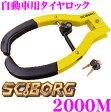 SCIBORG サイボーグ WORCH2000M 自動車盗難防止用タイヤロック 【車両盗難防止に!!】