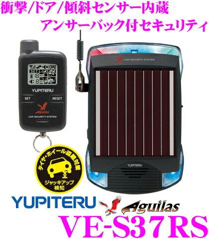 ユピテル Aguilas VE-S37RS 3色LEDスキャナー内蔵 アンサーバックリモコン付き 取付簡単カーセキュ...