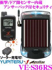 【在庫あり即納!!カードOK!!】ユピテル★Aguilas VE-S36RS 3色LEDスキャナー内蔵アンサーバック...