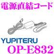 【本商品エントリーでポイント5倍!!】ユピテル OP-E832 電源直結コード 【ポータブルナビ YERA対応】