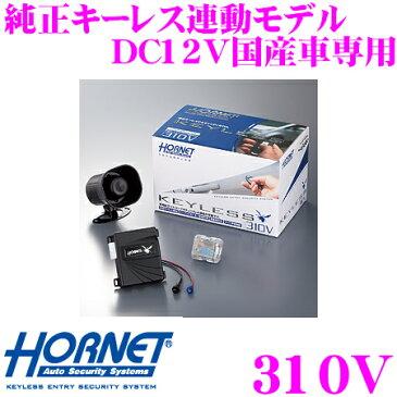 ホーネット HORNET 310V 純正キーレス連動モデル カーセキュリティ DC12V 国産車専用 オート学習機能 盗難発生警報装置
