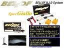 クレールオンラインショップで買える「BELLOF ベロフ Spec Giallo H9/H11 シルキーホワイト6700K HIDコンバージョンキット 【品番:AMC1011 AIB000セット】」の画像です。価格は80,892円になります。