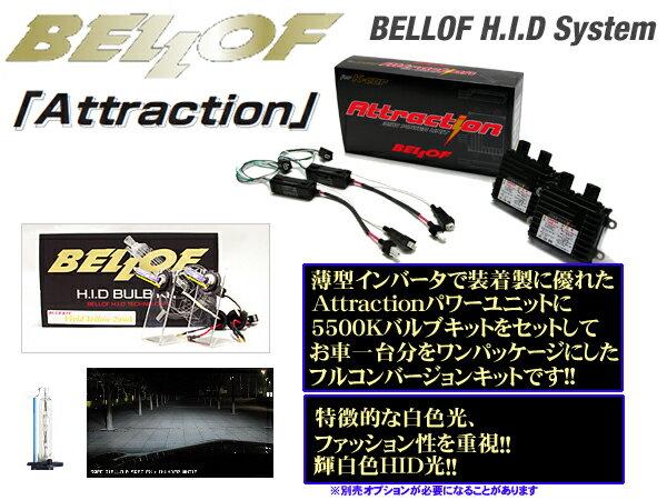 ライト・ランプ, ヘッドライト BELLOF Attraction D-Multi Type-S 5500K HID AMC614 ANB000 CZE019 HIDD1SD3S