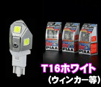 PIAA ピア H-545 LEDウィンカー球 超TERA Evolution 6000K 【T16ホワイト(6000K) フロント/リアウ...