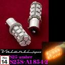 Valenti ヴァレンティ S25S-A1854-2 ジュエルLEDウィンカーランプ S25シングル アンバー(BA15s ピン角180°)