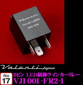 ライト・ランプ, ブレーキ・テールランプ Valenti VJ1001-FR2-1 LED3 (2LED6LED