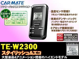【在庫あり即納!!送料無料!!カードOK!!】カーメイト★TE-W2300 双方向リモコンエンジンスター...