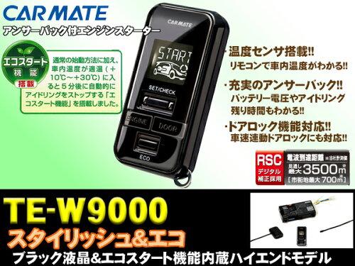 カーメイト TE-W9000 双方向リモコンエンジンスターター 【ブラック液晶採用でさらにスタイリッシ...