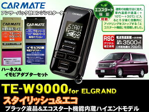 【送料無料!!カードOK!!】【エルグランド(E51)専用!!】カーメイト★TE-W9000 双方向エンジンス...