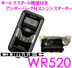コムテック COMTEC BeTime WR520 双方向リモコンエンジンスターター 【3Dハイブリッドディスプレイ採用リモコン!!】 【純正オートアラーム付車/オートライト付車にも対応!!】