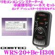 コムテック COMTEC エンジンスターター&ハーネスセット WRS-20+Be-H301 ホンダ プッシュスタート車専用モデル