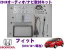 日東工業 NITTO NKK-H74D ホンダ フィット/フィットハイブリ...